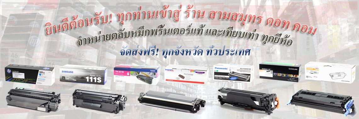 samsamut.com pantip bangkapi