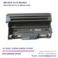 DR-3215 ตลับดรัมพร้อมใช้ เทียบเท่า Brother