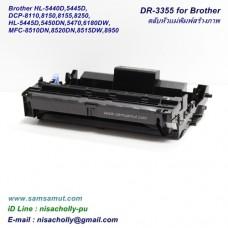 DR-3355 ตลับดรัมพร้อมใช้ เทียบเท่า Brother