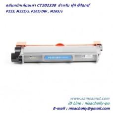 ตลับหมึก CT202330 สำหรับ Fuji Xerox p225 m225