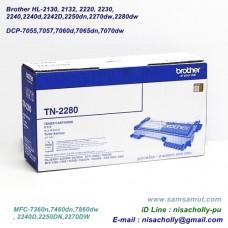 Brother TN-2280 ตลับหมึกโทนเนอร์แท้ Original ประกันศูนย์บราเทอร์