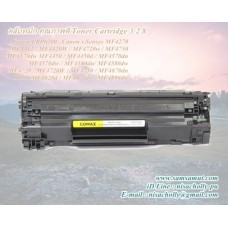 ตลับหมึกโทนเนอร์ Cartridge 328 ตลับหมึก COMAX คุณภาพดี ใช้ร่วมกับปริ้นเตอร์ Canon