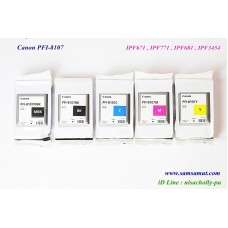 Canon PFI 8107ฺMBK , BK , C , M , Y ตลับหมึกชุดสี 1 ชุด มี 5 ตลับ