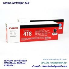 ตลับหมึกโทนเนอร์ Cartridge 418 ผงหมึกดำ สำหรับ Canon