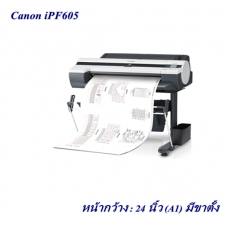 Canon imagePROGRAF iPF605 หน้ากว้าง : 24 นิ้ว (A1) มีขาตั้ง