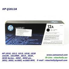 HP Q2612A ผงหมึกดำ ตลับหมึกโทนเนอร์ Laser Jet แท้ และเทียบเท่า