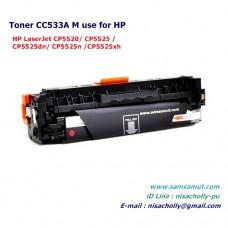ตลับหมึก CC533A สีแดง ตลับหมึกเทียบเท่า สำหรับ HP