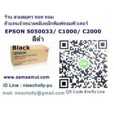 ตลับหมึกแท้ Original Epson S050033 สีดำ
