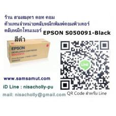 ตลับหมึกแท้ Original Epson SO50091 Black