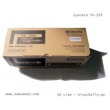 ตลับหมึกโทนเนอร์แท้ Original kyocera TK-354