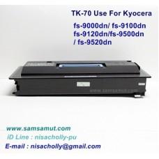 ตลับหมึกโทนเนอร์เทียบเท่า TK-70 สำหรับ Kyocera