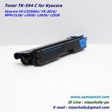 ตลับหมึกโทนเนอร์เทียบเท่า TK-594 สีฟ้า สำหรับ Kyocera