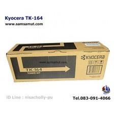 ตลับหมึกโทนเนอร์แท้ Original kyocera TK-164