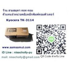 ตลับหมึกโทนเนอร์ Original Kyocera TK-3114