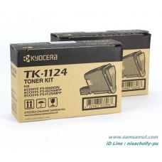 ตลับหมึกโทนเนอร์แท้ Original kyocera TK-1124