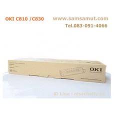 ตลับหมึกโทนเนอร์ OKI C810 / C830 BK ผงหมึกสีดำ