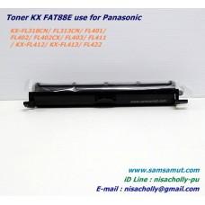 ตลับหมึกโทนเนอร์เทียบเท่า KX-FA88E สำหรับ Panasonic