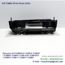 ตลับหมึก KX-FA86E (DRUM UNIT) ตลับหมึกเทียบเท่า สำหรับ Panasonic