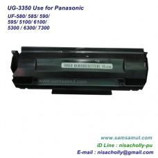 ตลับหมึก UG-3350 ตลับหมึกเทียบเท่า สำหรับ Panasonic