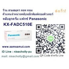 ตลับลูกดรัมสร้างภาพ Panasonic  KX-FADC510E (ใช้กับชุดสี)