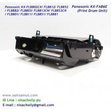 ตลับหัวแม่พิมพ์สร้างภาพ Panasonic KX-FA86E (ลูกดรัม)