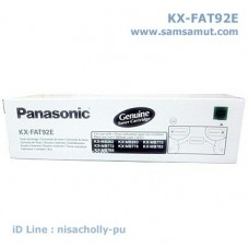 Panasonic KX-FAT92E ตลับหมึกโทนเนอร์แฟกซ์ แท้
