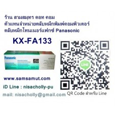 ตลับหมึกโทนเนอร์แฟกซ์ Panasonic KX-FA133