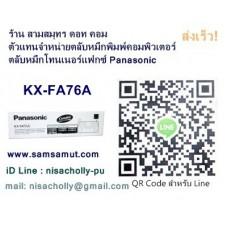 ตลับหมึกโทนเนอร์แฟกซ์ Panasonic KX-FA76A