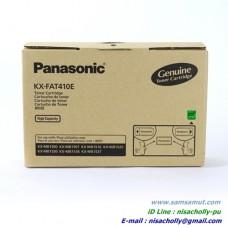 ตลับหมึกโทนเนอร์แฟกซ์ Panasonic KX-FAT410E