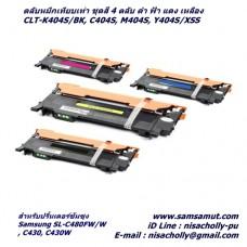 CLT-K404S, C404S, M404S, Y404S ตลับหมึกเทียบเท่า Samsung