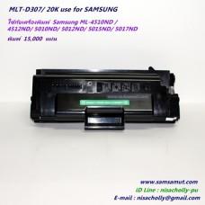 ตลับหมึก MLT-D307E ตลับหมึกเทียบเท่า สำหรับ Samsung