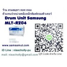 Drum unit Samsung MLT-R204 Imaging Unit (ชุดดรัม)