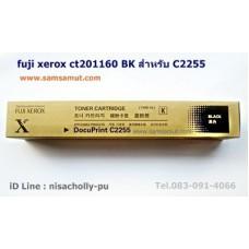 ตลับหมึกแท้ Fuji Xerox CT201160 BK ( สีดำ ) สำหรับ DocuPrint C2255