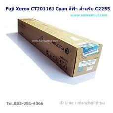 ตลับหมึกแท้ Fuji Xerox CT201161  สีฟ้า สำหรับ DocuPrint C2255