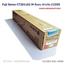 ตลับหมึกแท้ Fuji Xerox CT201162 ( สีแดง ) สำหรับ DocuPrint C2255