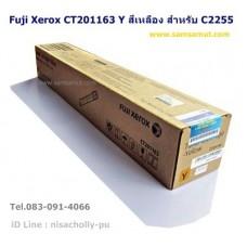 ตลับหมึกแท้ Fuji Xerox CT201163  สีเหลือง สำหรับ DocuPrint C2255
